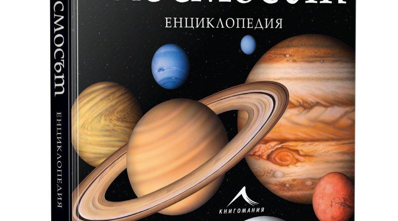 Космосът