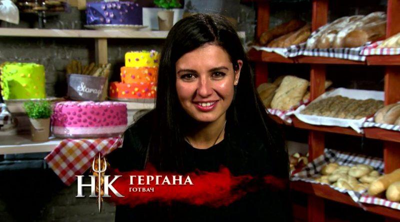 Гергана Петрова