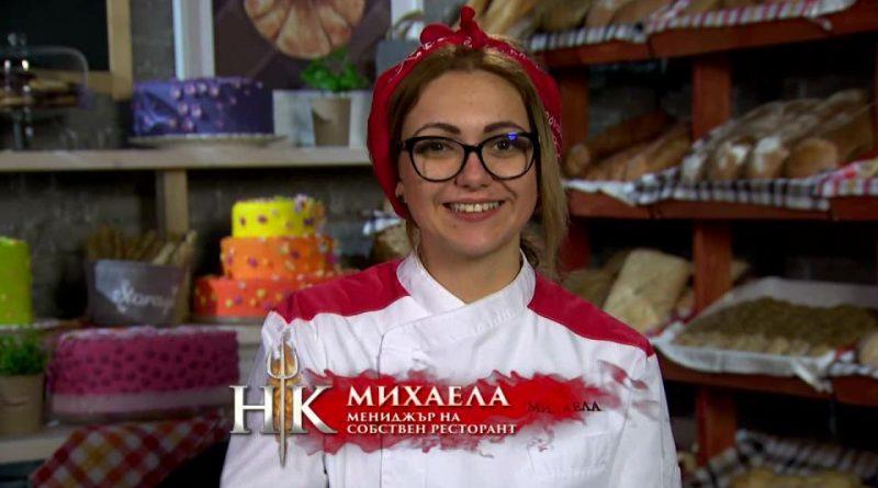 Михаела Кокинова
